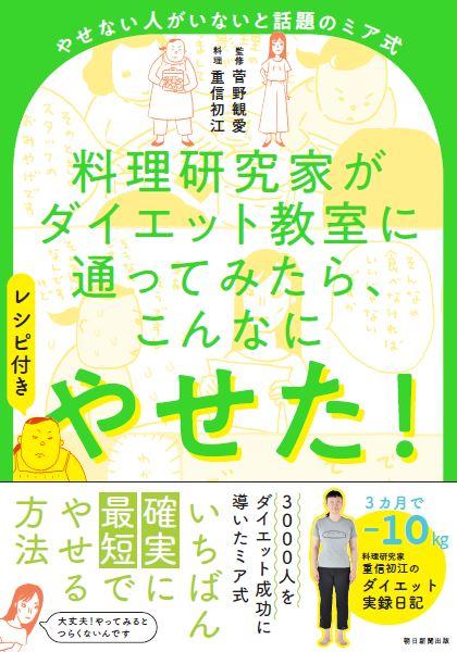 20200331_yaseta.JPG