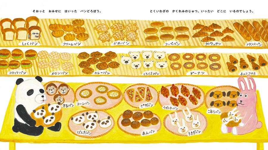 写真は、パンどろぼうがパンに紛れた場面