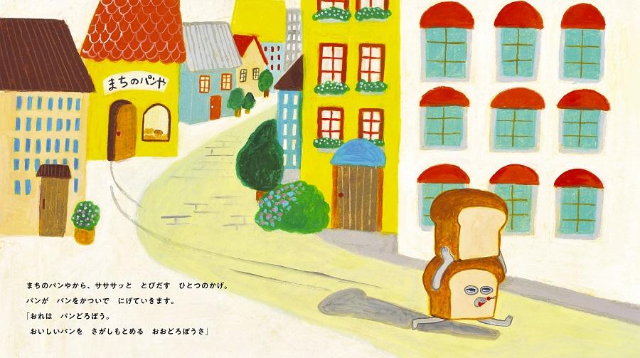 写真は、パンどろぼうがパンを担いで走り去る場面
