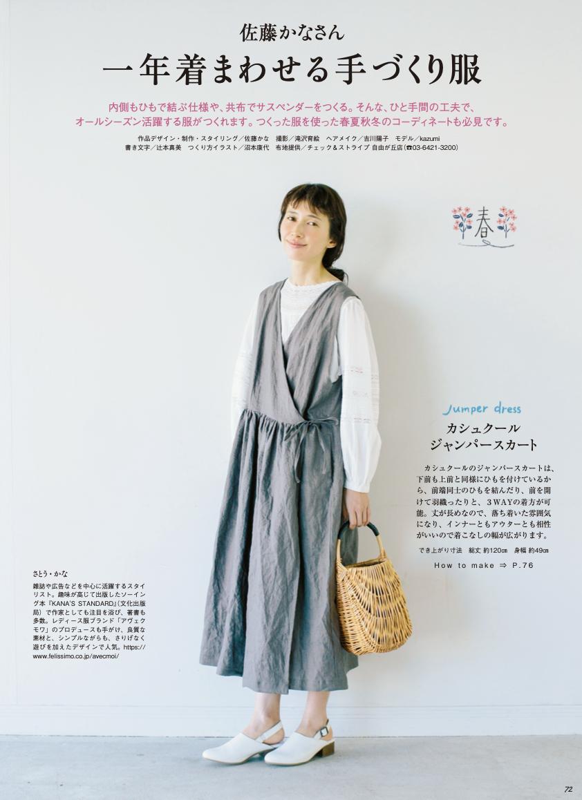 写真は、「一年中着まわせる手づくり服」のページ/「天然生活」6月号(扶桑社)より