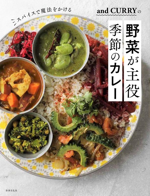 画像は、「and CURRYの野菜が主役 季節のカレー」(世界文化社)