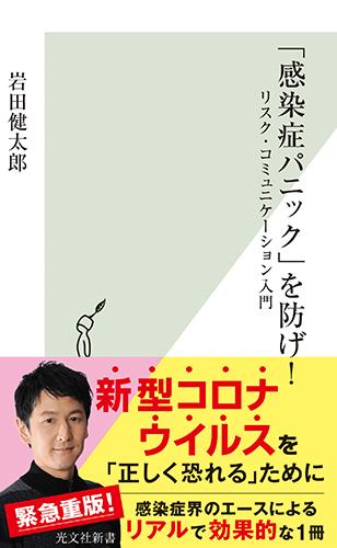『「感染症パニック」を防げ! リスク・コミュニケーション入門』(光文社新書)
