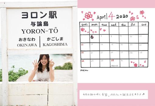 写真は、「内木志卓上カレンダー2020-2021」の4月のページ