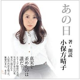 小保方晴子さん著『あの日』(出展:Amazon Audibleストア)