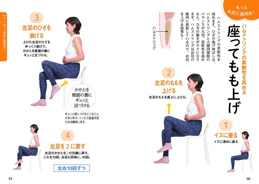 写真は、「座ってもも上げ」運動の説明ページ/『最高の健康になる お尻アップ体操』(主婦の友社)より