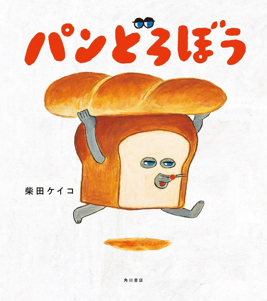 写真は、『パンどろぼう』(KADOKAWA)