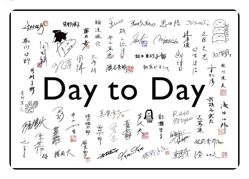 写真は、共作企画「Day to Day」(講談社)のメインビジュアル。有名作家が名を連ねる。