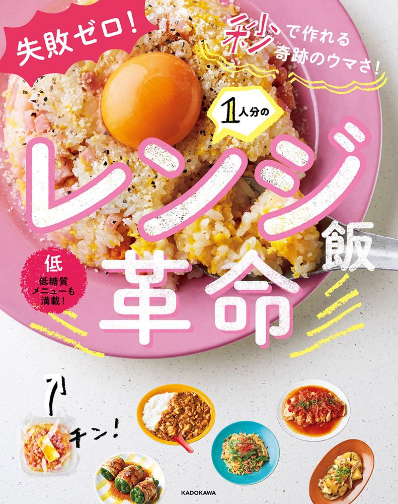 写真は、『失敗ゼロ! 秒で作れる奇跡のウマさ! 1人分のレンジ飯革命』(KADOKAWA)
