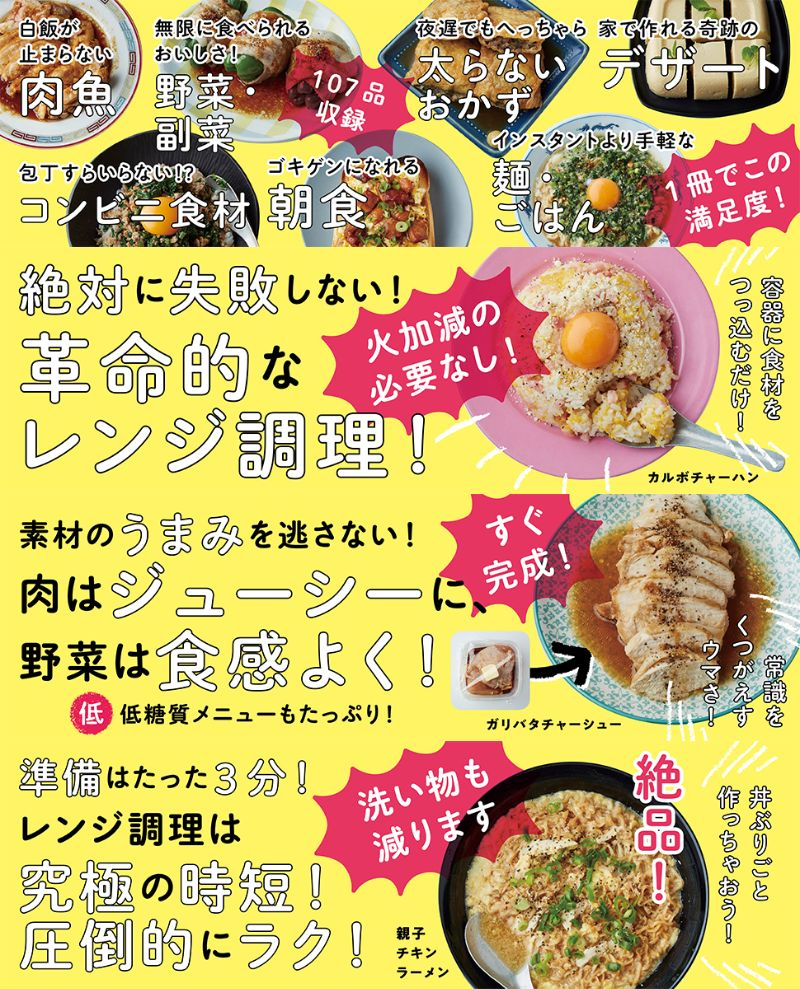写真は、レンジ調理の魅力の紹介/(KADOKAWA)