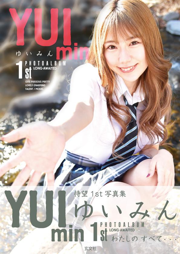 『ゆいみん 1st写真集(噂のYou Tuber初の写真集』(株式会社インプロアップ)
