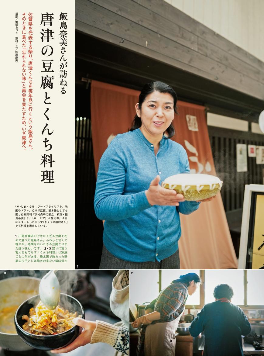 写真は、「唐津の豆腐とくんち料理」のページ/「天然生活」6月号(扶桑社)より