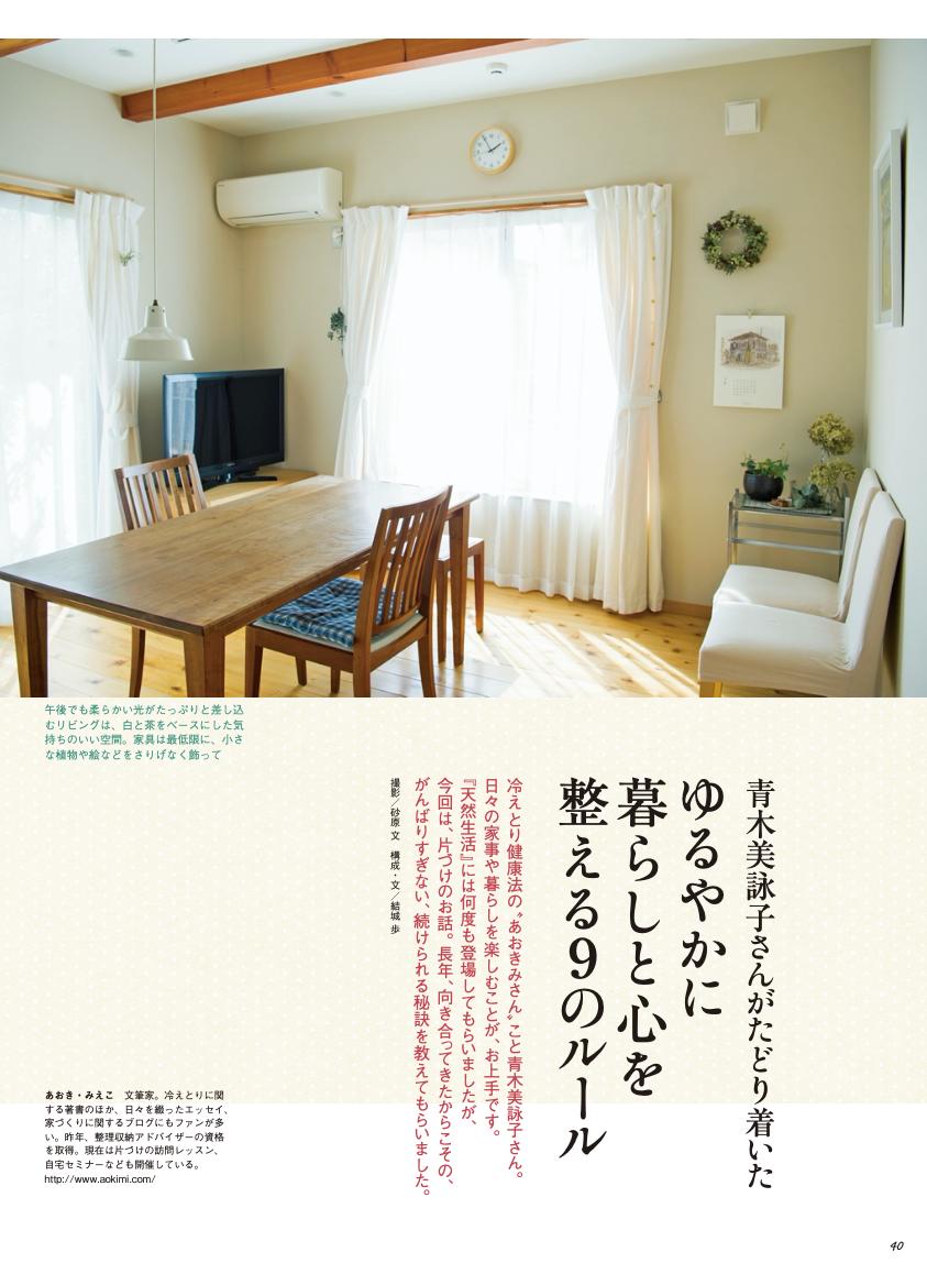 写真は、「ゆるやかに暮らしと心を整える9のルール」のページ/「天然生活」6月号(扶桑社)より