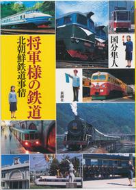 将軍様しか今は鉄道に乗れない? 北朝鮮 『将軍様の鉄道』 | J-CAST ...