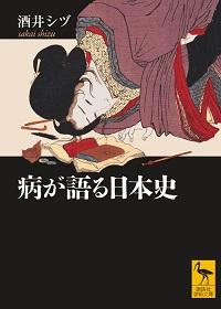 『病が語る日本史』 (講談社学術文庫)