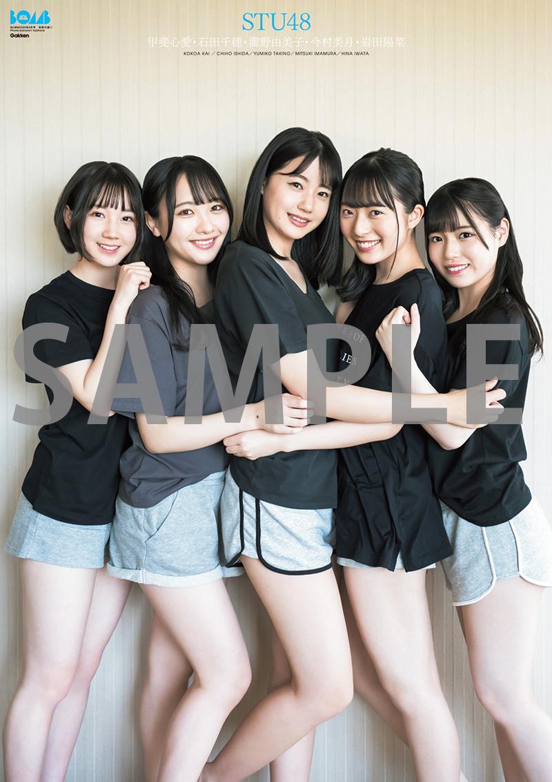 写真は、付録のSTU48の両面ポスターの片面