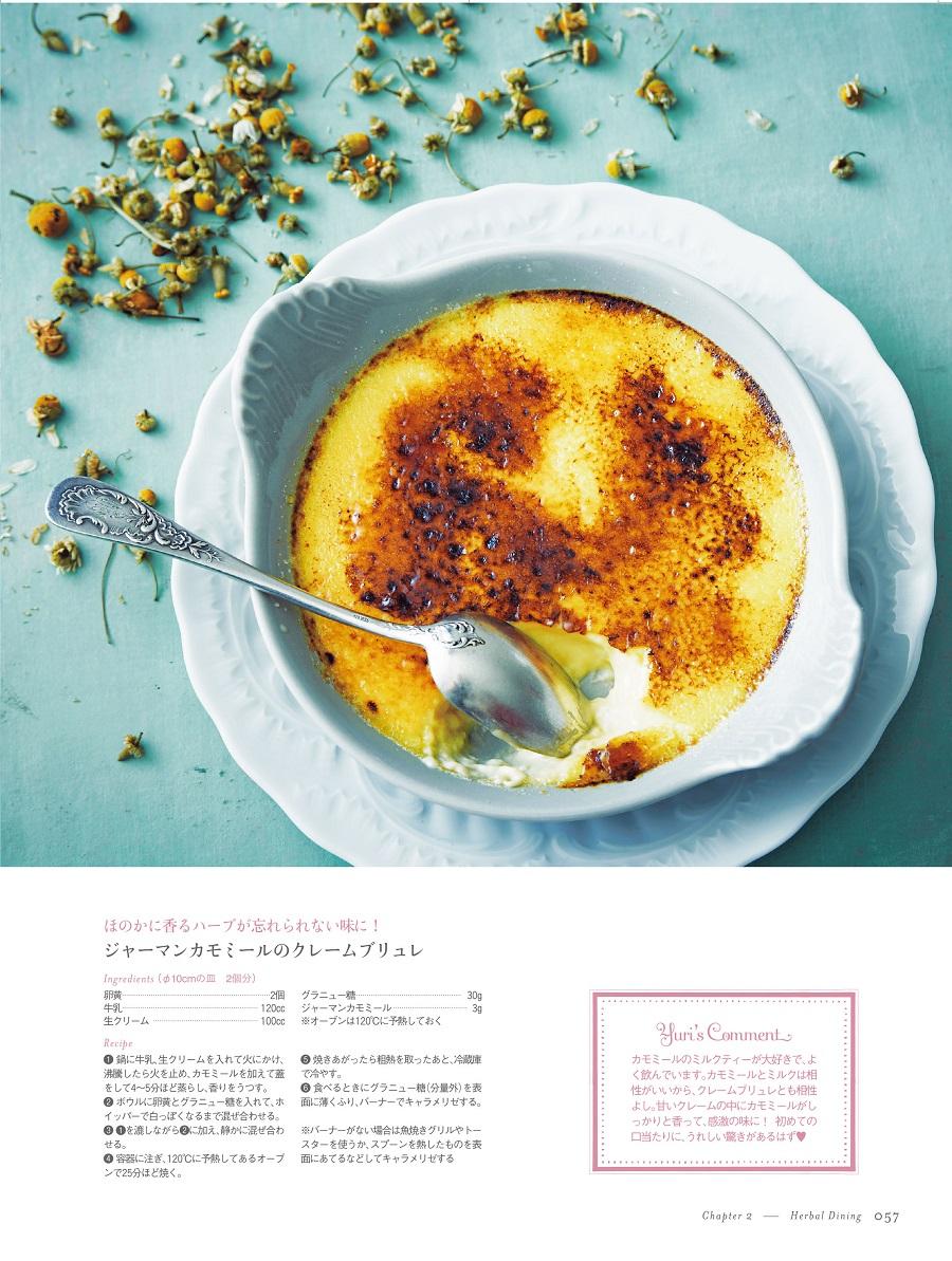 写真は、「ジャーマンカモミールのクリームブリュレ」のページ/『きれいになるハーブ~おしゃれに暮らす幸せレシピ~』(小学館)