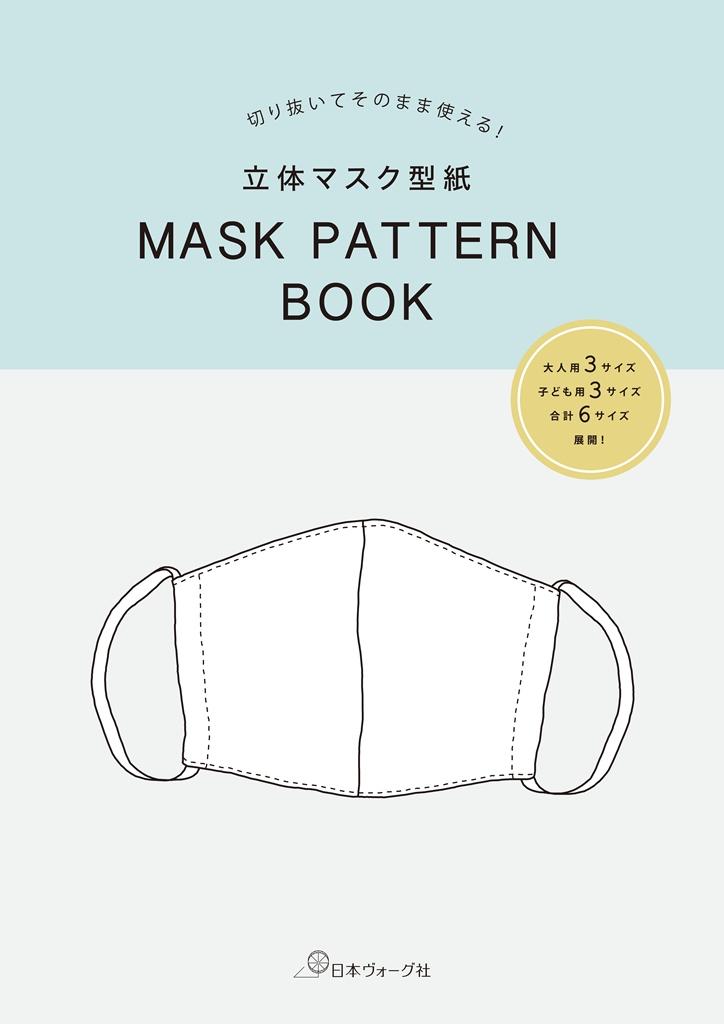 『立体マスク型紙 MASK PATTERN BOOK』(日本ヴォーグ社)