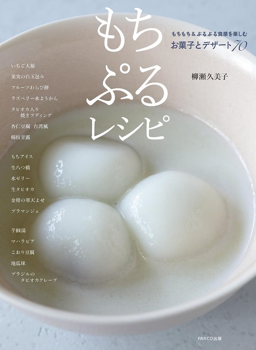 画像は、『もちぷるレシピ』(PARCO出版)