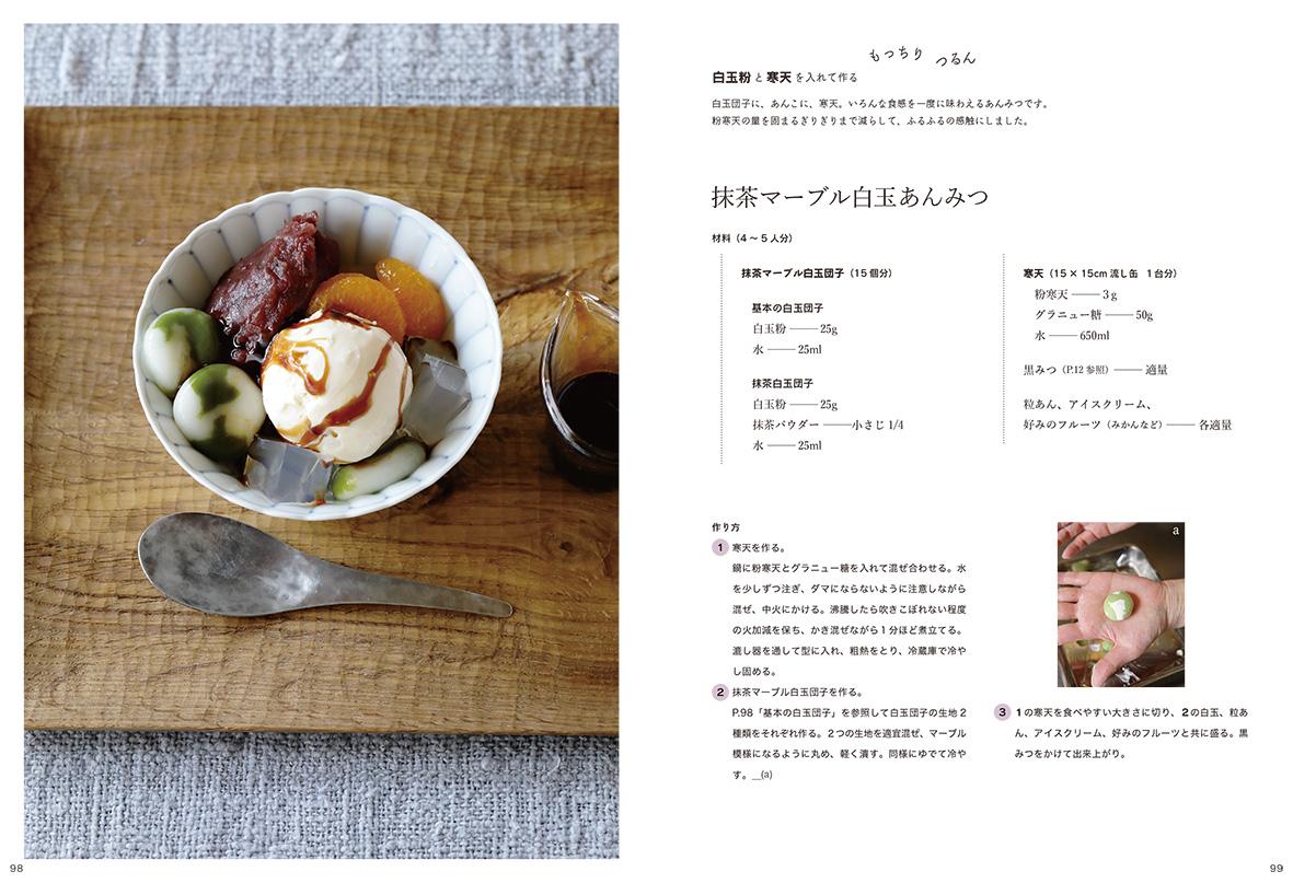 20200515mochimochisub5.jpg
