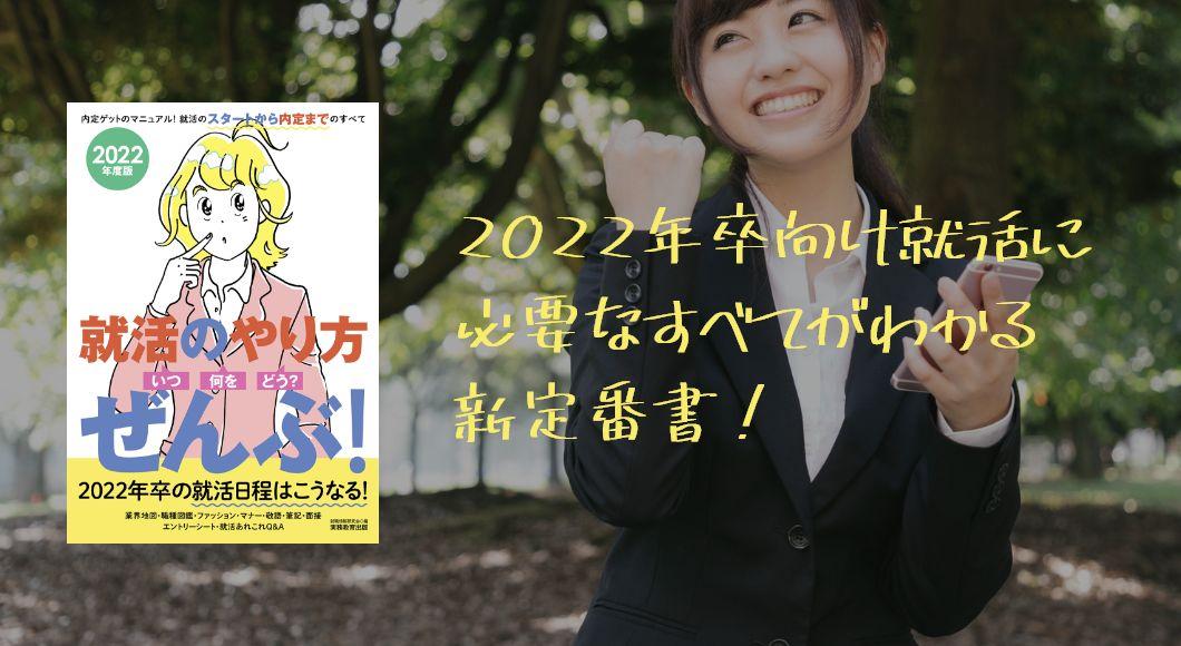 【2022年卒向け】就活に必要なすべてがわかる新定番書!