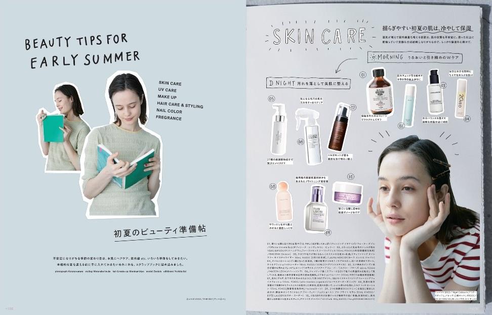 写真は、初夏に向けたケアアイテムを紹介するページ/「FUDGE」6月・7月合併号(三栄)より