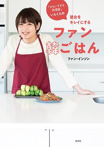 写真は、『「かわいすぎる料理家」いんくんの彼女をキレイにするファン韓ごはん』(光文社)