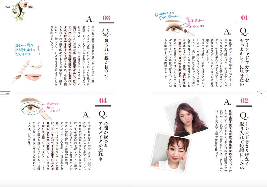 写真は、Q&Aのページ/『「色×形×質感」で最上級のなりたい私を叶える #マミ様メイク』(かんき出版)