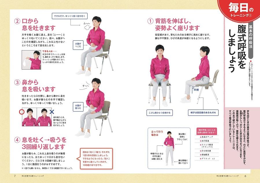 写真は、腹式呼吸の解説ページ/『早口言葉で口腔トレーニング DVD付き』(世界文化社)より