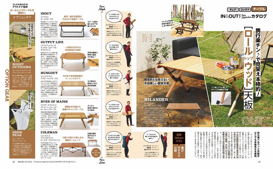 写真は、テーブルを紹介するページ/「Begin」7月号(世界文化社)より