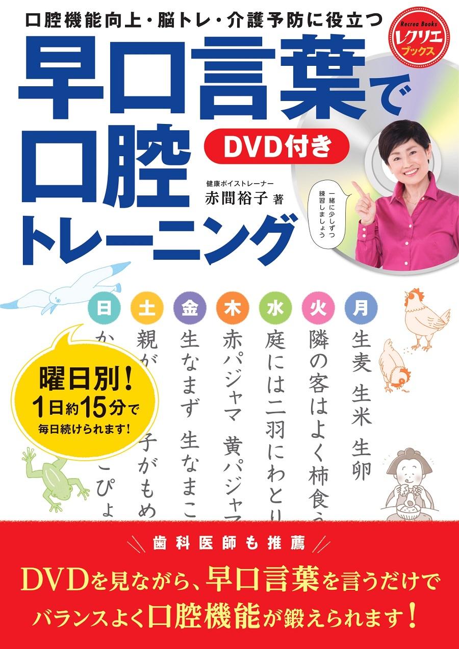 写真は、『早口言葉で口腔トレーニング DVD付き』(世界文化社)