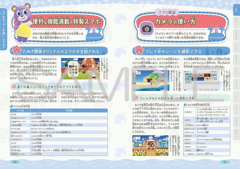 写真は、スマホの機能を解説するページのサンプル(提供:KADOKAWA)