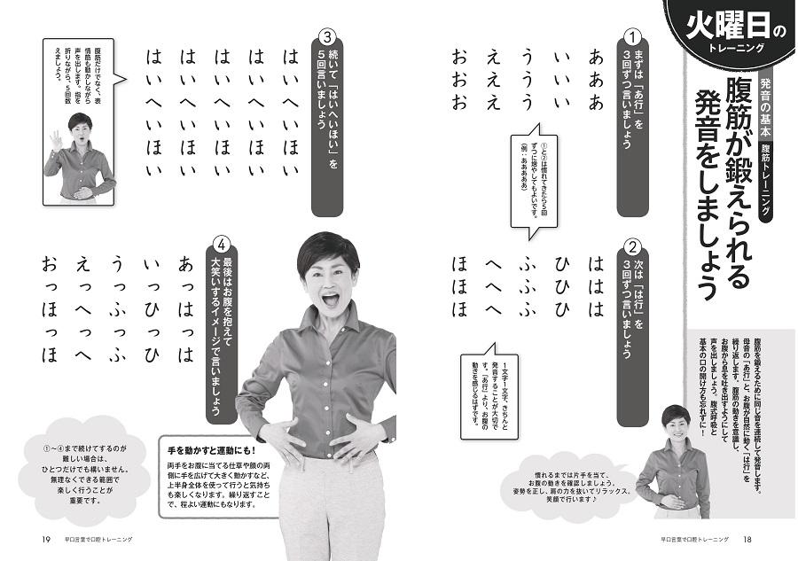 写真は、腹筋が鍛えられる発音を解説するページ/『早口言葉で口腔トレーニング DVD付き』(世界文化社)より