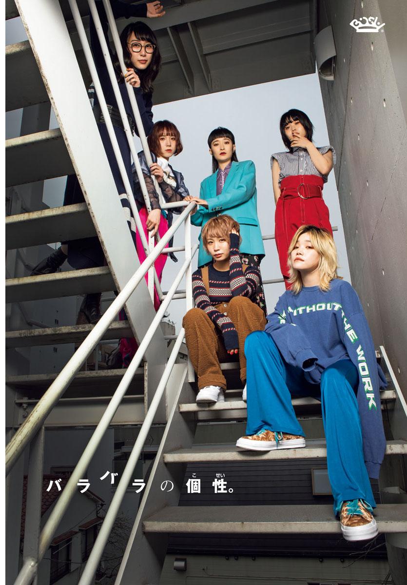 写真は、BiSHの6人/「週刊少年チャンピオン」24号(秋田書店)より