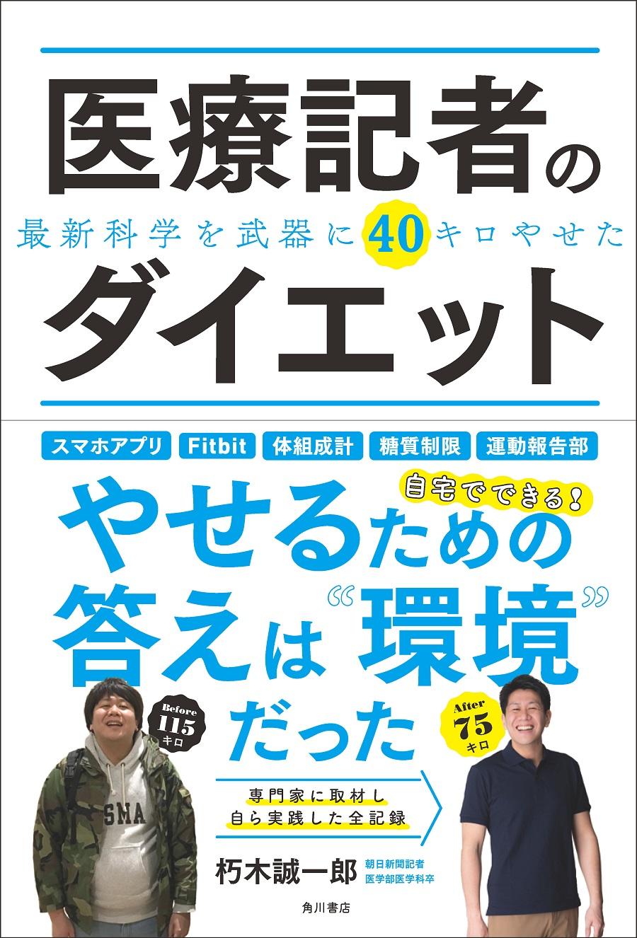 写真は、『医療記者のダイエット 最新科学を武器に40キロやせた』(KADOKAWA)