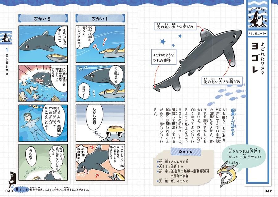 写真は、『ゆるゆるサメ図鑑』(学研プラス)の42,43ページ