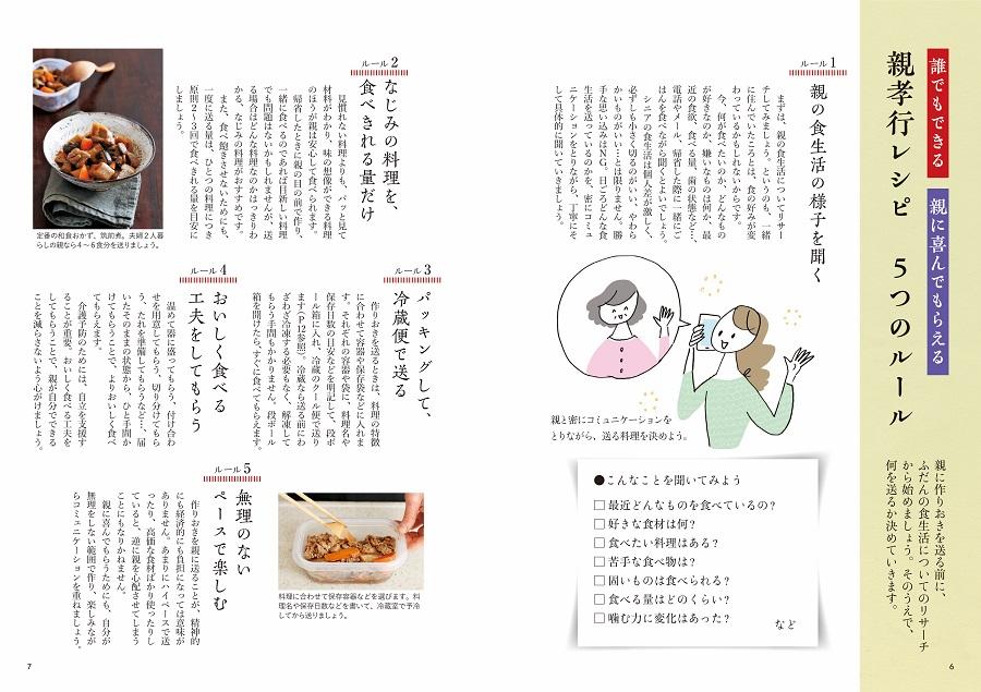写真は、「親孝行レシピ 5つのルール」/『親孝行レシピ 誰でもできる作りおき』(学研プラス)より