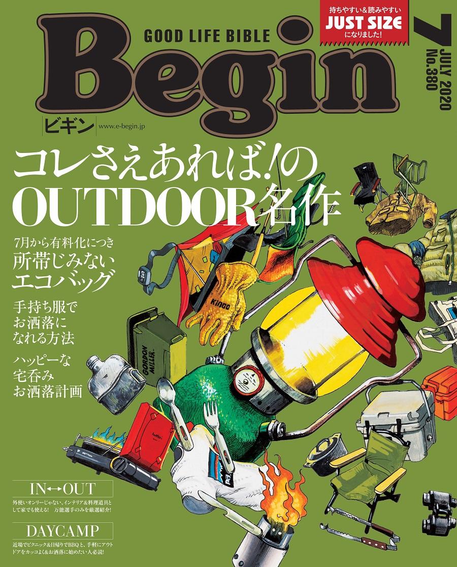 写真は、「Begin」7月号(世界文化社)