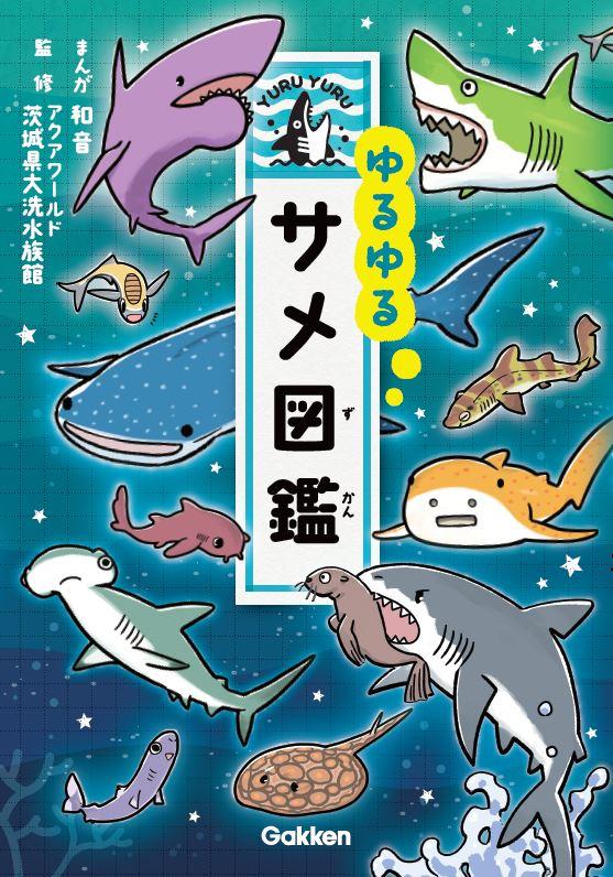 写真は、『ゆるゆるサメ図鑑』(学研プラス)