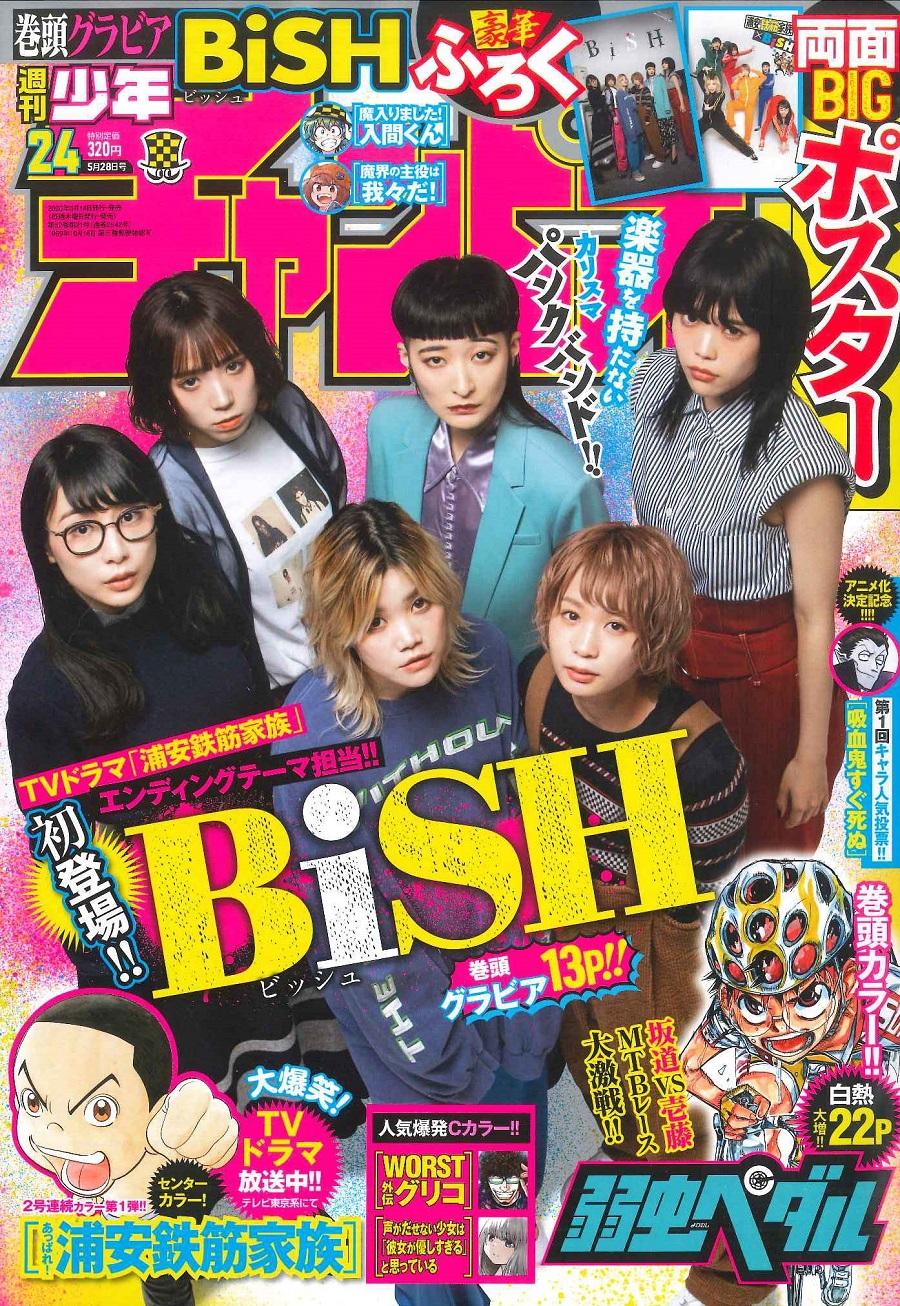 写真は、「週刊少年チャンピオン」24号(秋田書店)