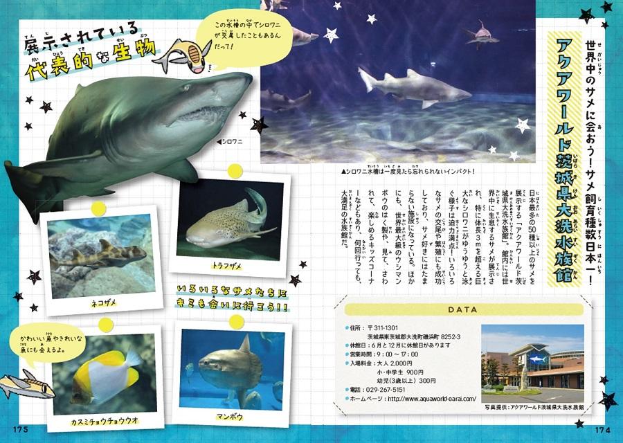 写真は、『ゆるゆるサメ図鑑』(学研プラス)の174,175ページ