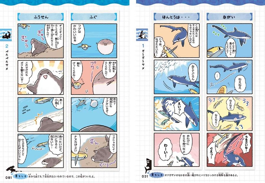 写真は、『ゆるゆるサメ図鑑』(学研プラス)の31,81ページ