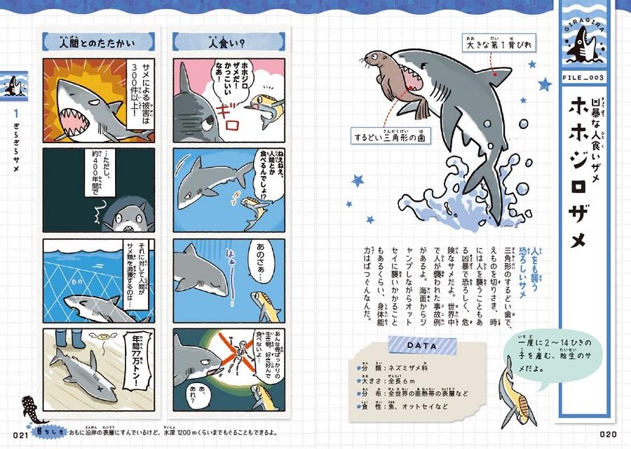 写真は、『ゆるゆるサメ図鑑』(学研プラス)の20,21ページ