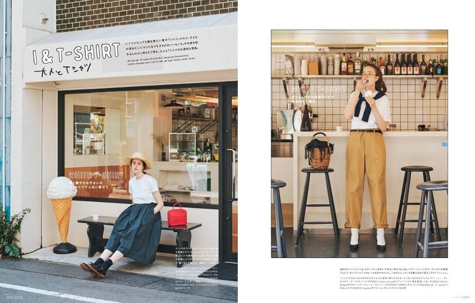 写真は、Tシャツの着こなし方のページ/「FUDGE」6月・7月合併号(三栄)より