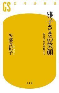 『雅子さまの笑顔』 (幻冬舎新書)