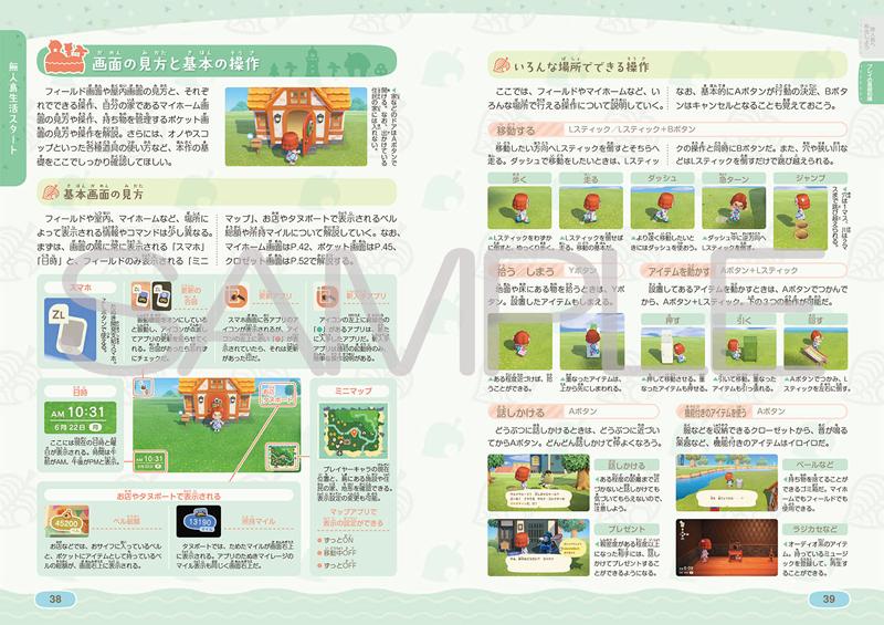 写真は、ゲームの操作を解説するページのサンプル(提供:KADOKAWA)