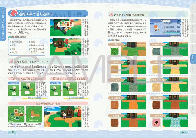 写真は、道路工事の解説ページのサンプル(提供:KADOKAWA)
