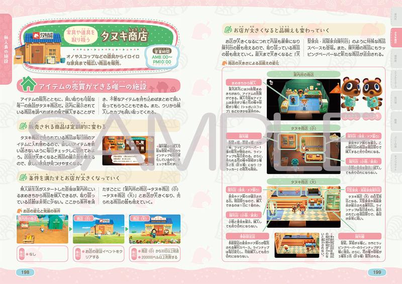 写真は、タヌキ商店の解説ページ(提供:KADOKAWA)