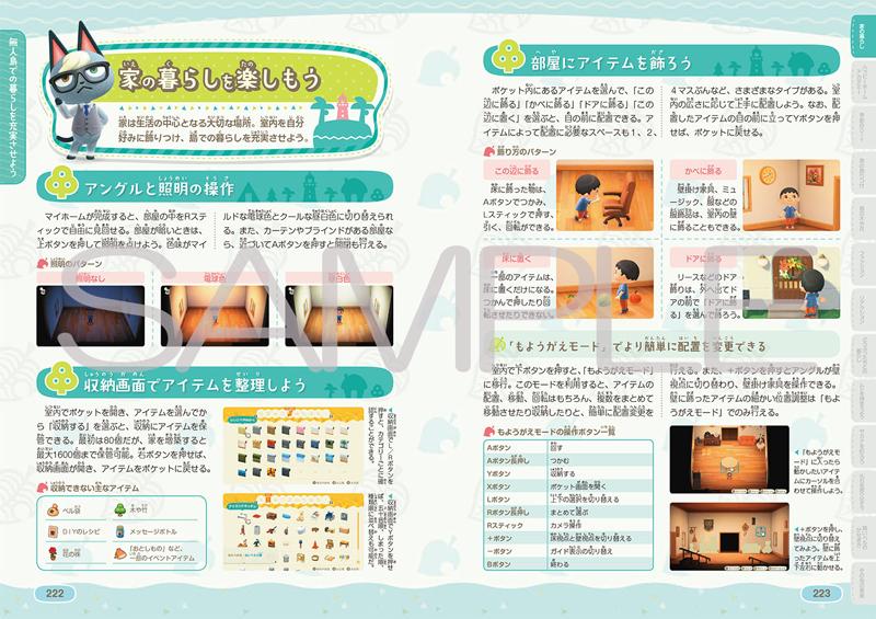 写真は、マイホームの装飾を解説するページのサンプル(提供:KADOKAWA)