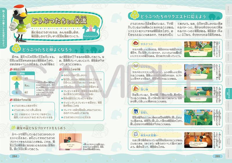 写真は、どうぶつたちとの交流の解説ページのサンプル(提供:KADOKAWA)