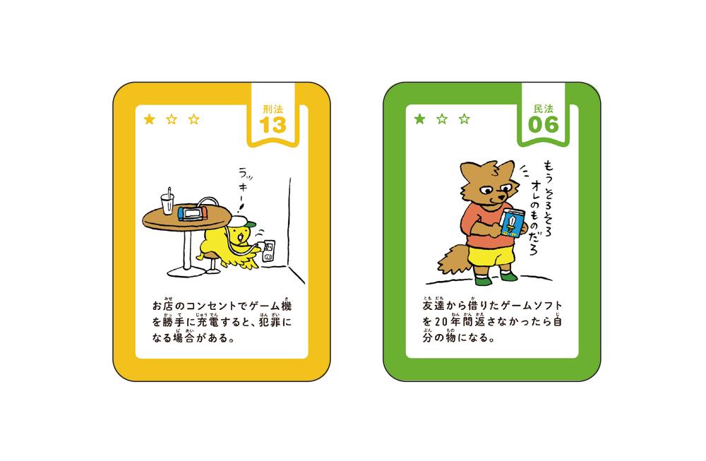 写真は、〇×クイズカードの一部(提供:幻冬舎)